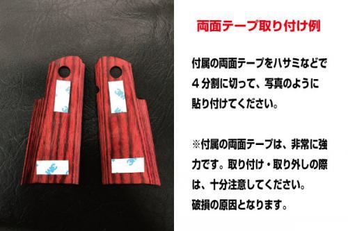 Wood grip Hi CAPA 5.1-4.3 Smooth Red